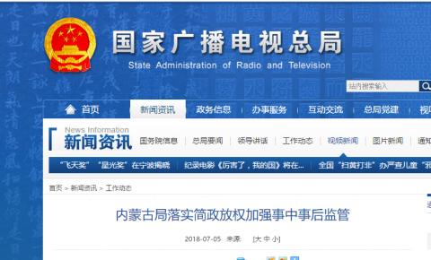 内蒙古局落实简政放权加强事中事后监管