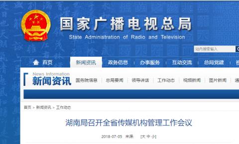 湖南局:全面加强传媒机构管理提出具体要求