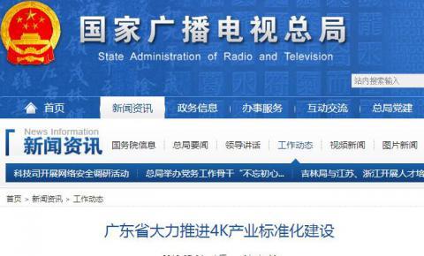 广东省大力推进4K产业标准化建设