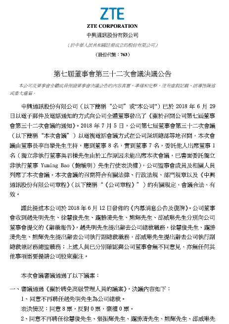 中兴发布自愿性公告:确认获美商务部暂时部分解禁