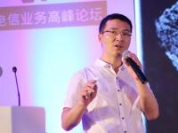 """【回顾】海航通信殷建:以""""通信+大数据""""为基础 打造海航产业链"""