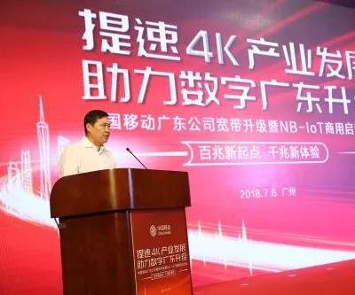 广东移动宣布启动2018年宽带升级计划,支持广东4K电视网络应用和产业发展
