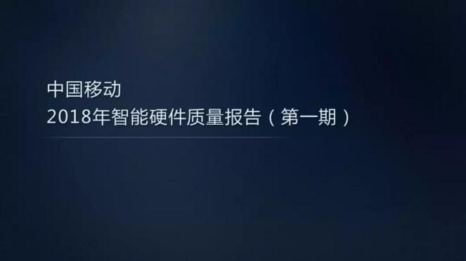 【重磅】中国移动2018年<font color=