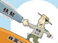 陕西省加快深度贫困县广播电视户户通建设