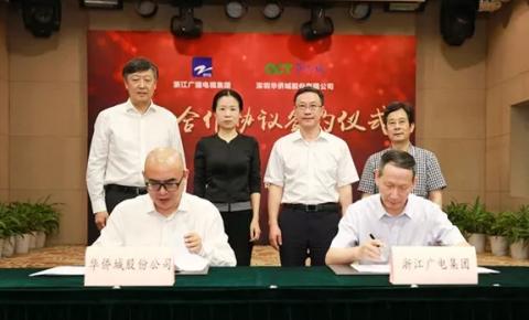 浙江广电集团与华侨城股份公司签订战略合作协议