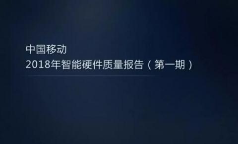 【重磅】中国移动2018年智能硬件质量报告(第一期)——家庭无线路由器评测