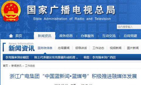 """浙江广电集团""""中国蓝新闻•蓝媒号""""积极推进融媒体发展"""
