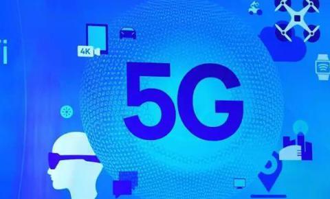 工信部:5G版图逐渐清晰,年底前将推出第一版!