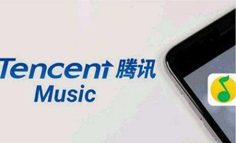 腾讯拟分拆在线音乐业务赴美上市 传估值超300亿美元