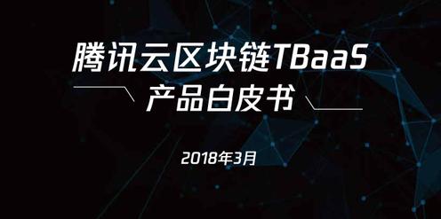 全面进军区块链   腾讯云发布区块链TBaaS产品白皮书