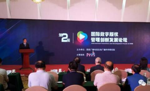 第二届国际数字版权管理创新发展论坛在京召开
