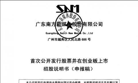 南方新媒体首次公开发行股票并登陆创业板