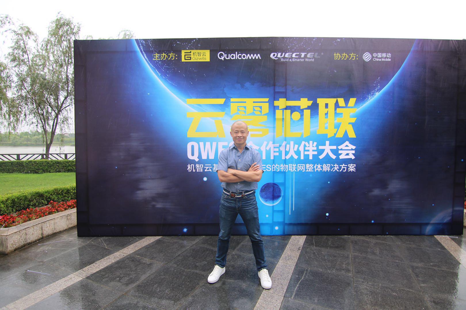 专访机智云CEO黄灼: 击穿IOT解决方案服务最低价 实现运营商、服务商、开发者三方共赢