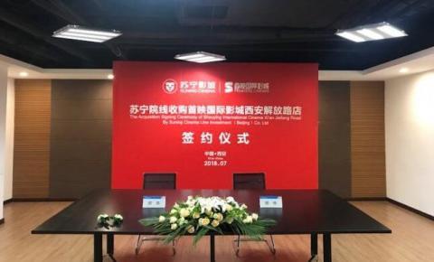 苏宁影城进军西北地区 收购西安首映国际影城