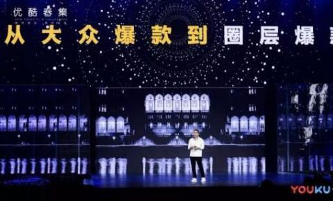 世界杯与网剧双丰收 优酷决胜视频平台暑期档