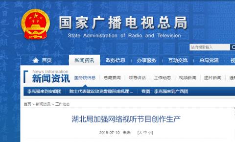 广电总局:湖北局加强网络视听节目创作生产 扶持原创
