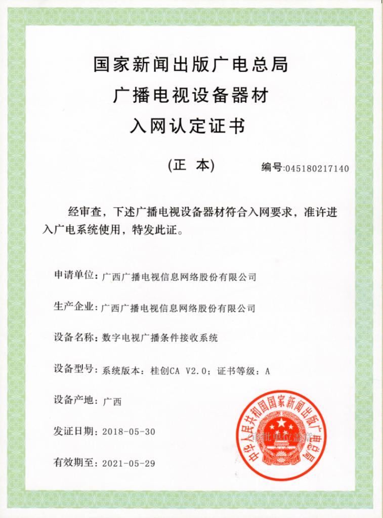 """广西广电""""桂创CA V2.0""""系统获总局批准入网,有效期三年"""
