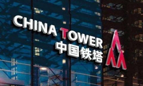 中国铁塔也将赴港上市 400亿估值将成今年港股最大IPO