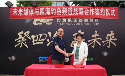 未来媒体与四海钓鱼频道签约 深化4K体育赛事内容新体验