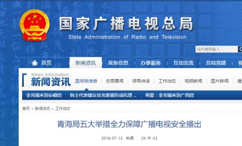 广电总局:青海局五大举措保障广播电视安全播出