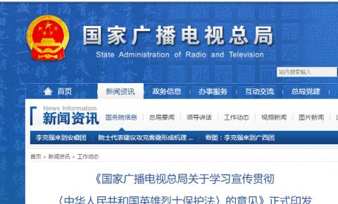 广电总局:正式印发《中华人民共和国英雄烈士保护法》的意见 提20条具体措施