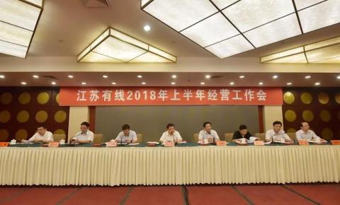 江苏有线:2018年上半年经营工作会召开 下半年紧抓八项重点工作
