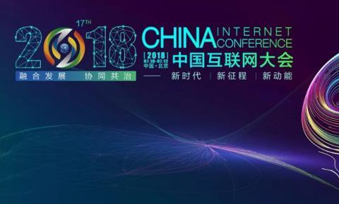 加快推进IPv6规模部署,促进下一代互联网 平滑演进升级 ——2018中国IPv6发展论坛在京召开