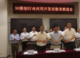 中国移动、华中科技大学、爱立信共同成立华中首个5G开放实验室