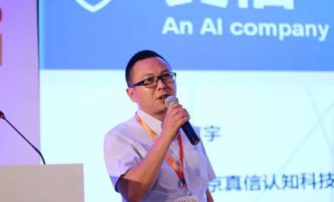 【回顾】真信认知CEO曹宇:利用人工智能和大数据落实实名认证和监管