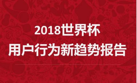 酷鹅用户研究院:2018世界杯边缘用户增多