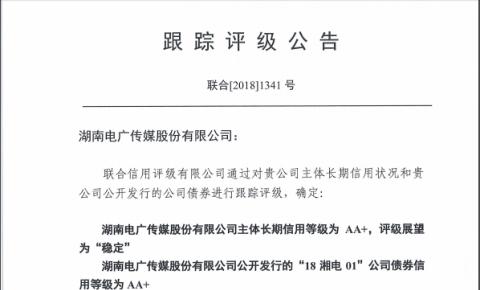 湖南电广传媒:跟踪评级公告 信用等级AA+