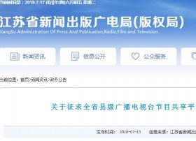 江苏局研究推进县级广播电视台节目共享平台建设