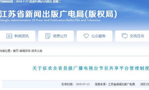 江苏局研究推进县级广播电视台节目共享<font color=