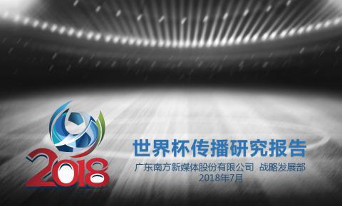 南方新媒体:世界杯传播研究报告