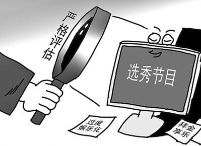 """网络综艺不能只靠明星博眼球 要""""流量""""更要质量"""