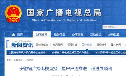广电总局:安徽省三方面紧抓广播电视直播卫星户户通工作