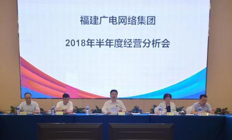 福建广电网络董事长张远:攻坚克难、奋勇争先 全面落实高质量发展和全年工作目标