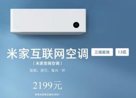 小米正式发布米家互联网空调