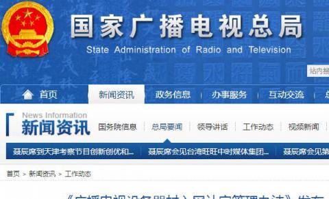 《广播电视设备器材入网认定管理办法》发布