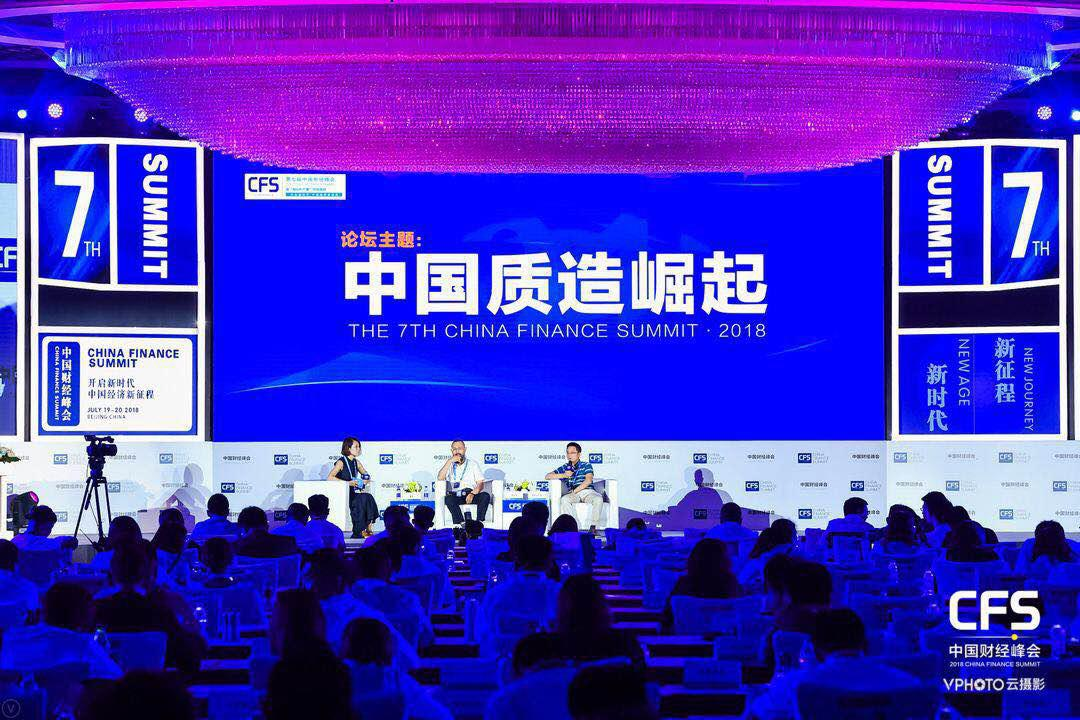 2018中国财经峰会闭幕 共议<font color=