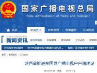 陕西省推进贫困县广播电视户户通建设