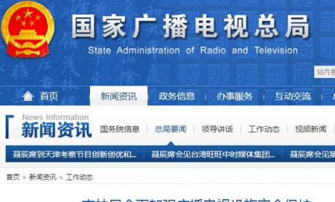 吉林局全面加强广播电视设施安全保护