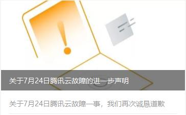 腾讯云故障声明:将梳理专线路径路由信息 搭内网VPN备用线路