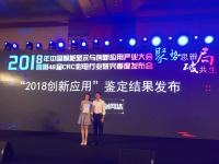 """圣剑网络《圣剑游戏大厅》荣获""""2018年创新应用软件""""奖"""