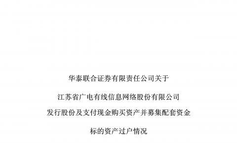 华泰联合证券:关于江苏广电购买资产并募集配套资金标资产过户的报告 重组不会导致江苏有线控制权发生变更