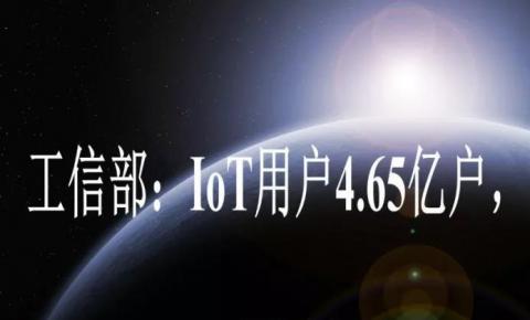 工信部:IoT用户4.65亿户,同比大增1.5倍!