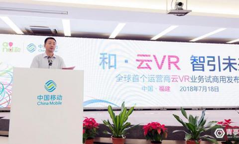 """中国移动推""""和·VR""""业务,基于千兆网络+云渲染"""