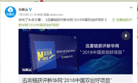 """迅雷链获得""""中国双创好项目""""区块链技术应用奖"""