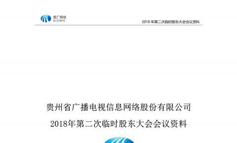 贵广网络:计划债务融资 不超过27亿元