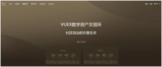 自治社区VUEX数字货币交易平台上线 引发区块链行业关注
